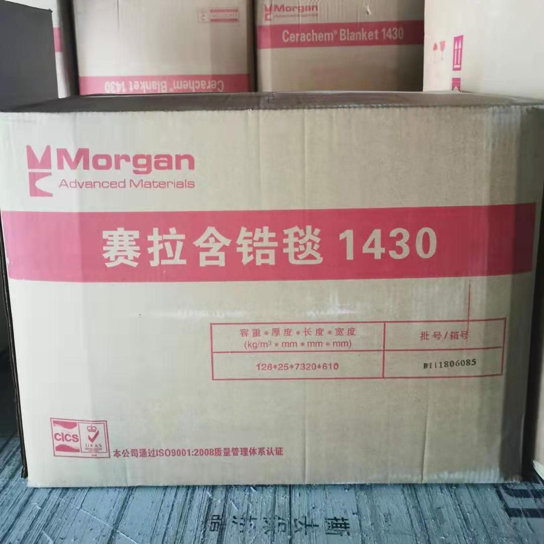 塞拉(模根上海公司)1430高温纤维